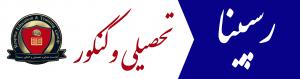 بهترین آموزشگاه کنکور گنبد کاووس ،؟ آموزشگاه کنکور و تحصیلی سوپررسپینا در استان گلستان فعال می باشد.