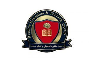 موسسه مشاوره تحصیلی و کنکور رسپینا