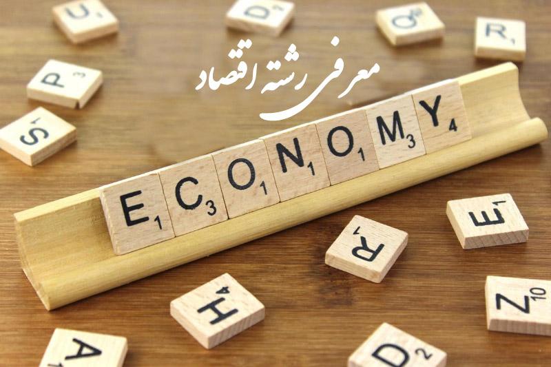 رشته اقتصاد