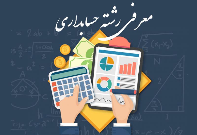 رشته حسابداری