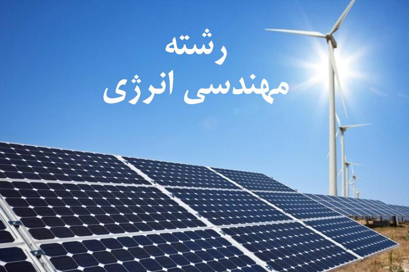 معرفی رشته مهندسی انرژی